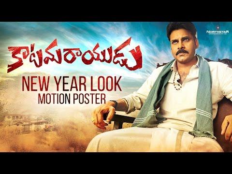 Katamarayudu-New-Year-Special---Pawan-Kalyan---Shruthi-Hassan