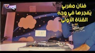بالفيديو.. فنان مغربي يُفجرها في وجه القناة الأولى بسبب هذا البرنامج |