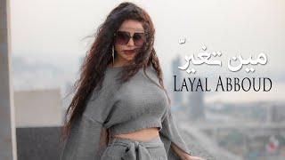 Min Tghayar Layal Abboud / مين تغيّر ليال عبود