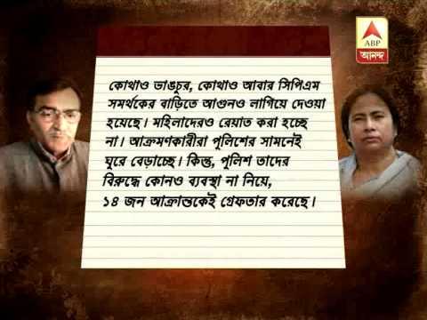 Suryakanta Mishra's letter to Mamata Banerjee