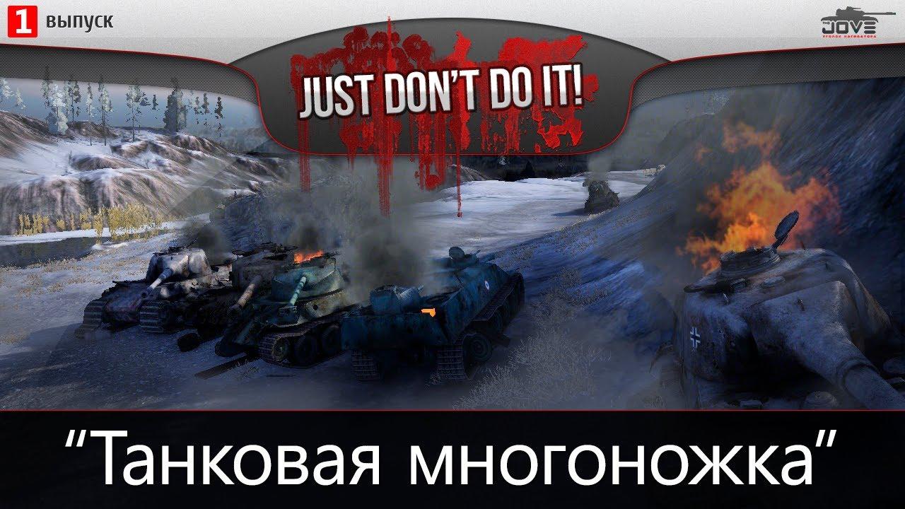 """Как нельзя играть в World Of Tanks? #1: """"Танковая Многоножка""""."""