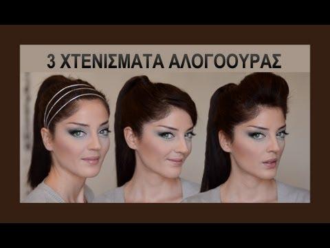 3 Χτενίσματα Αλογοουράς ❀ Ponytail Hairstyles