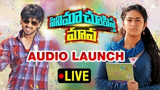 Cinema Chupistha Maava Movie Audio Launch | LIVE
