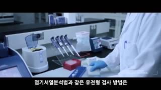 미생물 확인: MiroSEQ® system 을 사용한 세균 및 진균 확인