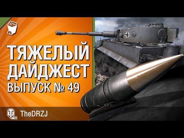 Тяжелый дайджест №49 - от TheDRZJ [World of Tanks]