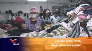 إعادة تدوير الملابس..تجارة مربحة وحفاظ على البيئة