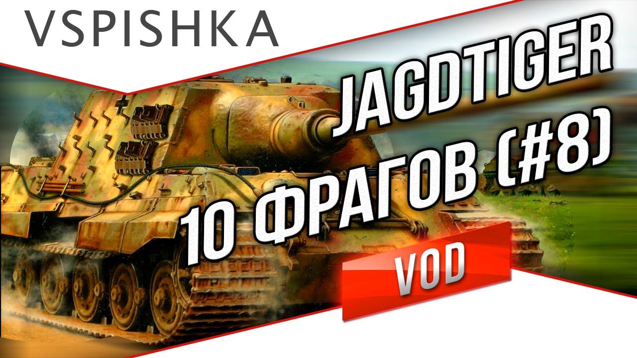 VOD по World of Tanks / Vspishka [RED_A] Jagdtiger твоей мечты!