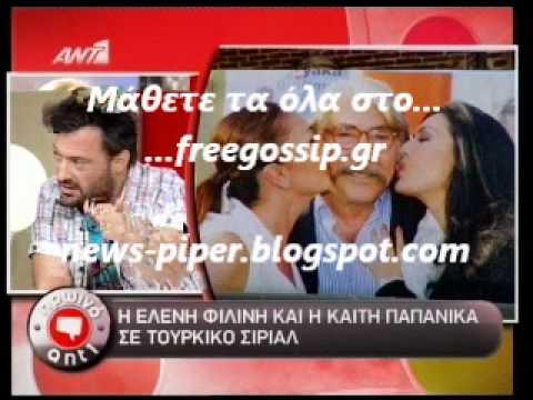 Φιλινη -Παπανικα σε τουρκικη σειρα