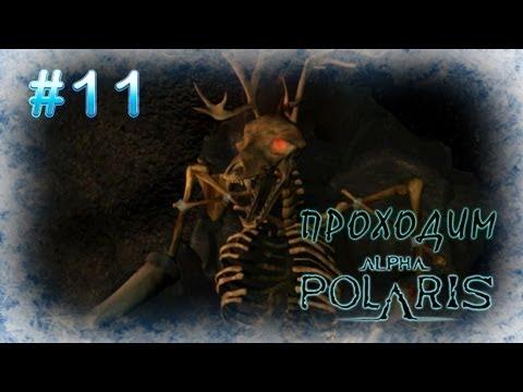 Прохождение Alpha Polaris: Ужас во льдах