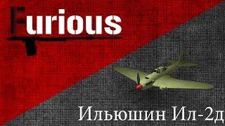 Ильюшин Ил-2д. И на дуде игрец.