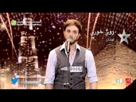 Arabs Got Talent - تجارب الأداء - روي خوري