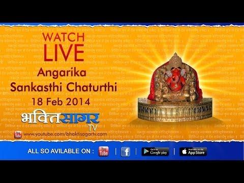 Live Darshan Angarki Sankashti Chaturthi of Siddhivinayak Temple - (Prabhadevi) .