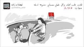 Illustrated tweets, Why not? 5 / تويتات مرسومة، ليه لأ؟ 5