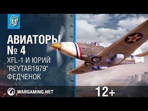 XFL-1 и Юрий