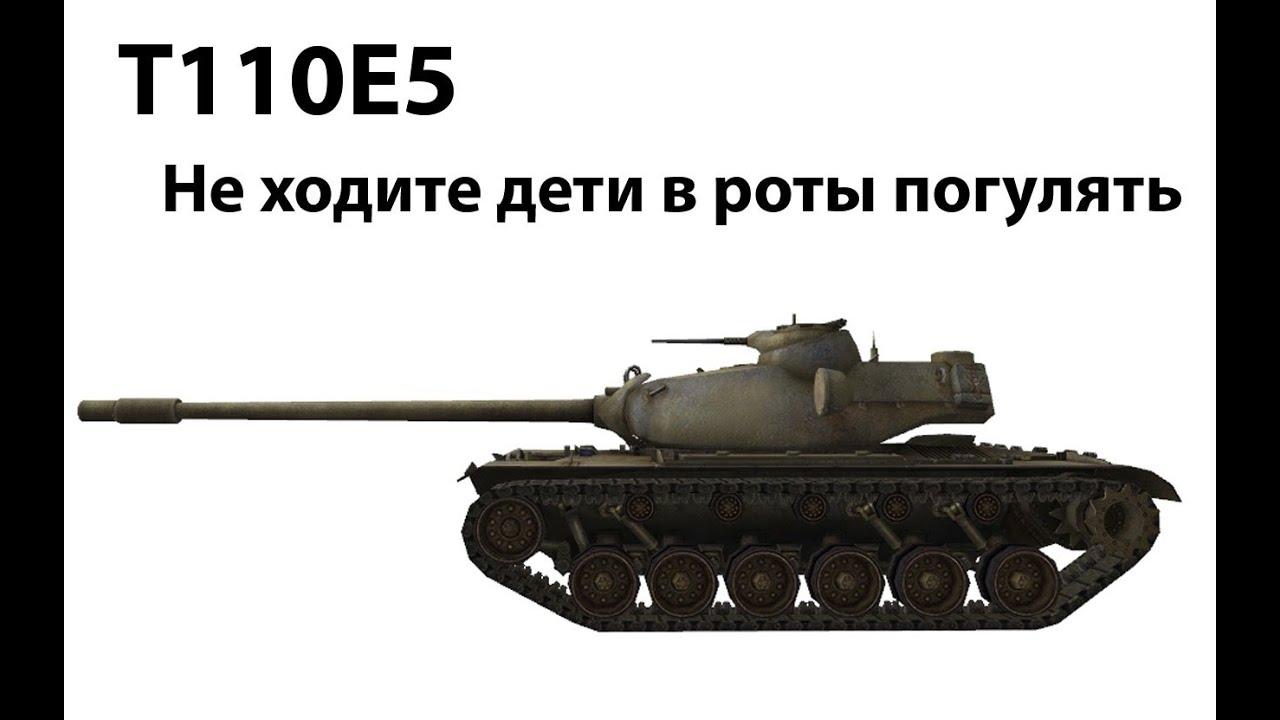 T110E5 - Не ходите дети в роты погулять