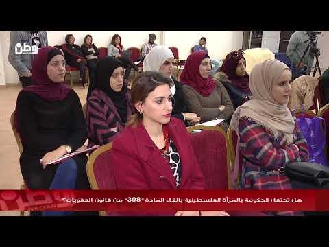 """هل تحتفل الحكومة بالمرأة الفلسطينية بالغاء المادة """"308"""" من قانون العقوبات؟"""