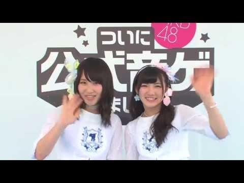 「AKB48 ついに公式音ゲーでました。」清純フィロソフィー登場! / AKB48[公式]