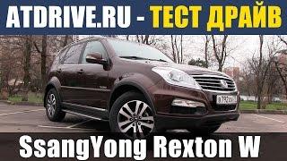 SsangYong Rexton W - Обзор от ATDrive.ru
