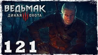 [PS4] Witcher 3: Wild Hunt. #121: Вампир-алкоголик.