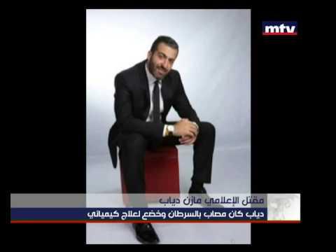 Prime Time News - 15/08/2014 - مقتل الإعلامي مازن دياب