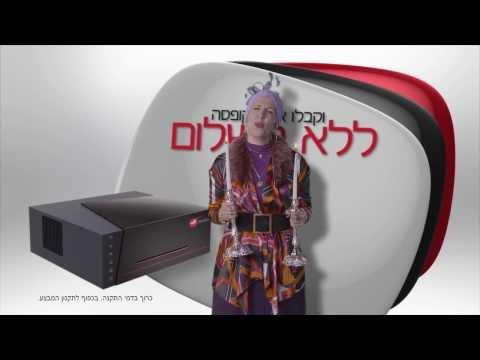 HOT FIBER BOX חווית תקשורת חכמה בקופסה חכמה אחת