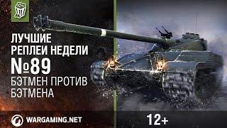 Лучшие Реплеи Недели с Кириллом Орешкиным #89