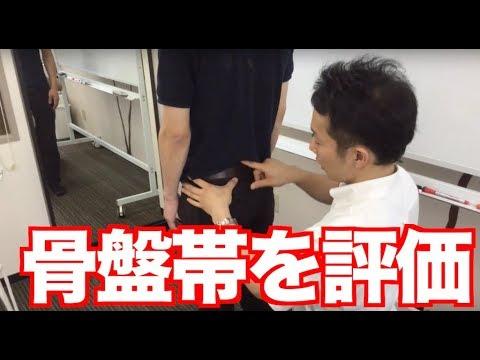 【TAP UP TV】Vol.68  唐澤 幹男先生「仙腸関節の評価」