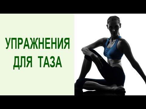 Оксана Поникарова. Упражнения для Таза и Тазобедренных Суставов