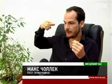 У Чернівці - до Целана. Max Czollek резидент Meridian Czernowitz