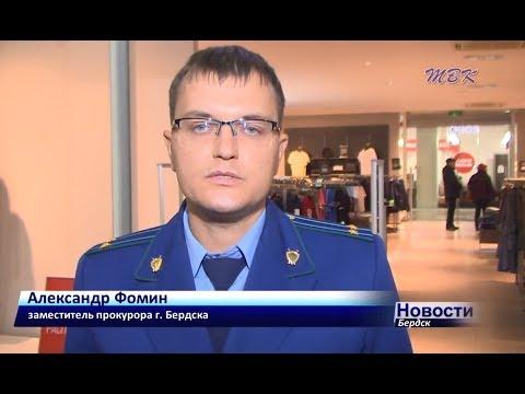 Более 20 торгово-развлекательных заведений Бердска проверят пожарные и прокуратура