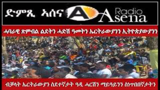 <Assenna: Joint Christmas &amp; New Year Concert Attended by Eritrean Refugees and Local Ethiopians