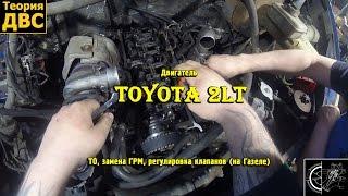 Двигатель Toyota 2lt - ТО, замена ГРМ, регулировка клапанов (на Газеле). Евгений Травников.