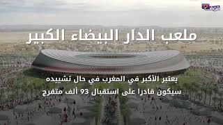 بالفيديو..شوفو الملاعب اللي غادي تحتاضن كأس العالم 2026 بالمغرب   |   بــووز