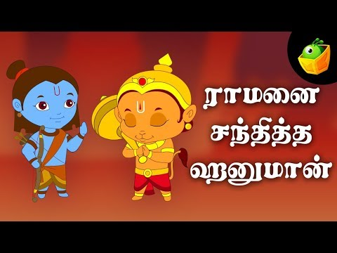Rama meets Hanuman Kids Animation Cartoon Story