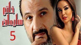 مسلسل خاتم سليمان - الحلقة الخامسة