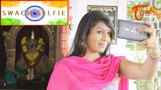 SWACH SELFIE Latest Telugu Short Film