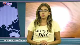 شوف الصحافة: اتهام برلماني بالسطو على مليار ونصف   |   شوف الصحافة
