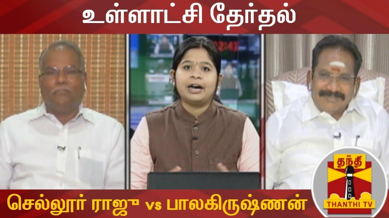 உள்ளாட்சி தேர்தல் : அமைச்சர் செல்லூர் ராஜு vs பாலகிருஷ்ணன் | Sabash Sariyana Potti