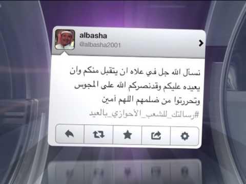 رسائل الشعب الاحوازي بمناسبة العيد - albasha