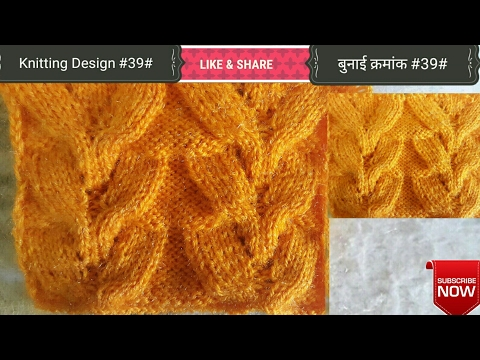 Knitting Design #39# (HINDI)