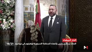 الملك محمد السادس يستقبل رئيس وأعضاء المحكمة الدستورية ويعينهم في مهامهم الجديدة |