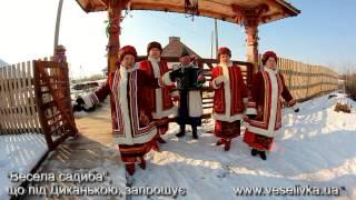 Весела садиба що під Полтавою зустрічає гостей українською піснею.