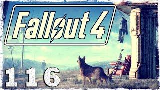Fallout 4. #116: Разборка с кованными.
