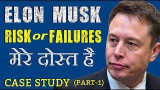 Elon Musk | Risk or Failures | डर तो मुझे भी लगता है लेकिन | Case Study