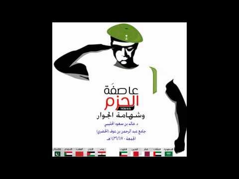 عاصفة الحزم وشهامة الجوار | خطبة |  د.خالد بن سعود الحليبي