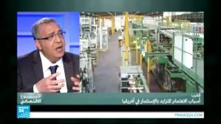 الاسبوع الاقتصادي الجزء 1 | المغرب: أسباب الاهتمام المتزايد بالاستثمار في أفريقيا