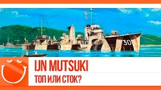 IJN Mutsuki. Топ или сток?