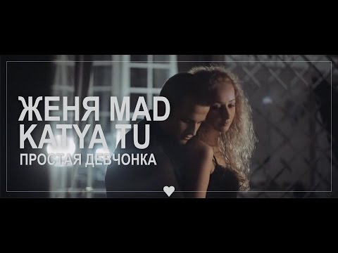 Женя Mad, Katya Tu (...