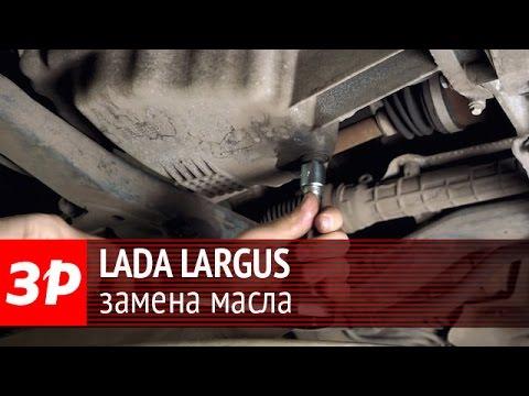 Масло Замена Лада ларгус Двигателя устанавливаемые на