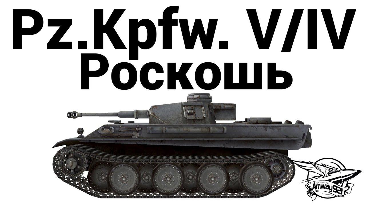 Pz.Kpfw. V/IV - Роскошь
